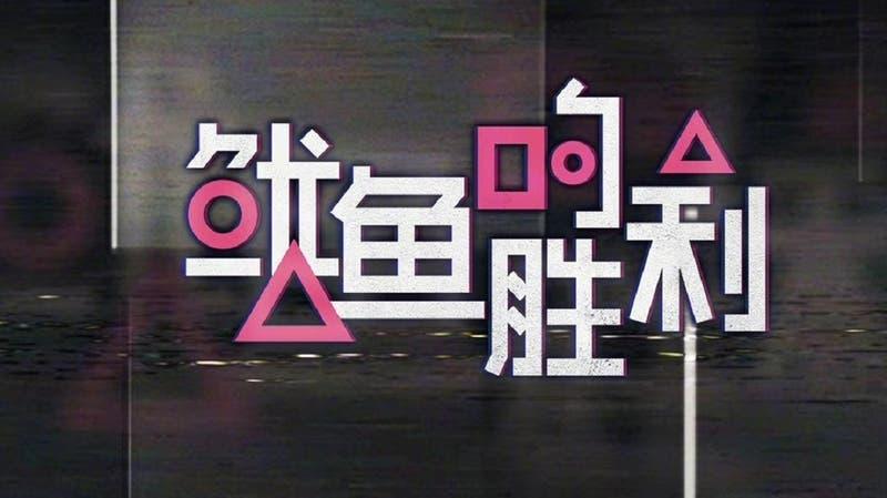 """¿""""Victoria del Calamar""""?: Acusan a plataforma de streaming china de plagiar """"El Juego del Calamar"""""""